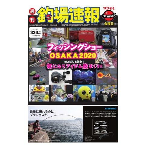週刊 釣場速報 関西版 2020/02/21号(名光通信社) [電子書籍]