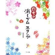 四季の消しゴムスタンプ(マール社) [電子書籍]