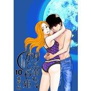 月に溺れるかぐや姫~あなたのもとへ還る前に~【単話】 10(小学館) [電子書籍]