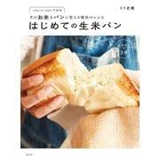 生のお米をパンに変える魔法のレシピ はじめての生米パン(光文社) [電子書籍]