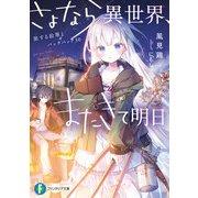 さよなら異世界、またきて明日 旅する絵筆とバックパック30(KADOKAWA) [電子書籍]