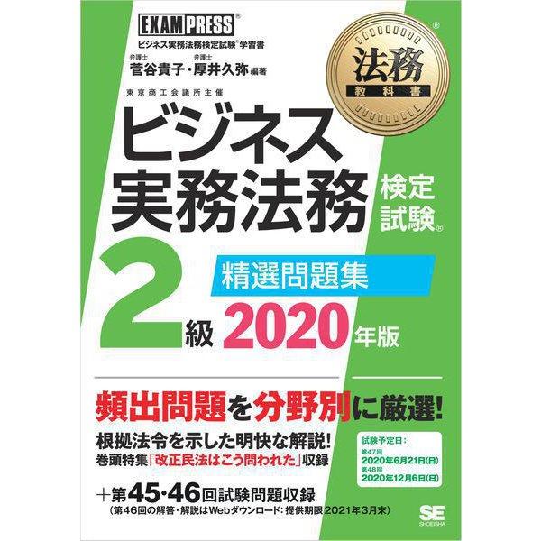 法務教科書 ビジネス実務法務検定試験(R)2級 精選問題集 2020年版(翔泳社) [電子書籍]