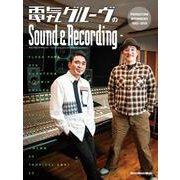 電気グルーヴのSound & Recording ~PRODUCTION INTERVIEWS 1992-2019(リットーミュージック) [電子書籍]