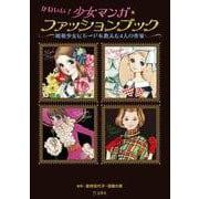 かわいい!少女マンガ・ファッションブック 昭和少女にモードを教えた4人の作家 立東舎(リットーミュージック) [電子書籍]
