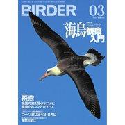BIRDER(バーダー) 2020年3月号(文一総合出版) [電子書籍]