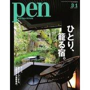 Pen(ペン) 2020年3/1号(CCCメディアハウス) [電子書籍]