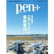 Pen+(ペンプラス) 完全保存版 エアライン最新案内(メディアハウスムック)(CCCメディアハウス) [電子書籍]