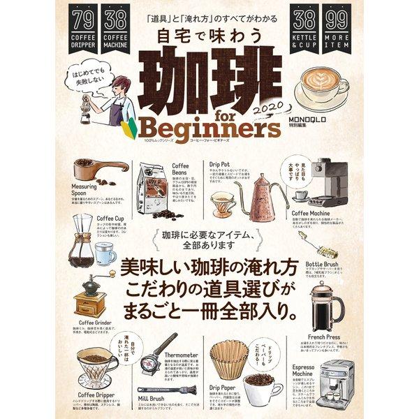 100%ムックシリーズ 珈琲 for Beginners2020(晋遊舎) [電子書籍]