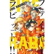 FIRE RABBIT!! 5(小学館) [電子書籍]