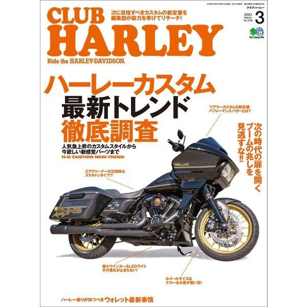 CLUB HARLEY 2020年3月号 Vol.236(エイ出版社) [電子書籍]