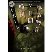 事故物件7日間監視リポート(KADOKAWA) [電子書籍]