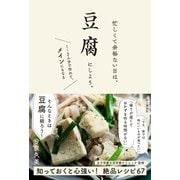 忙しくて余裕ない日は、豆腐にしよう。(山と溪谷社) [電子書籍]