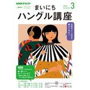 NHKラジオ まいにちハングル講座 2020年3月号(NHK出版) [電子書籍]