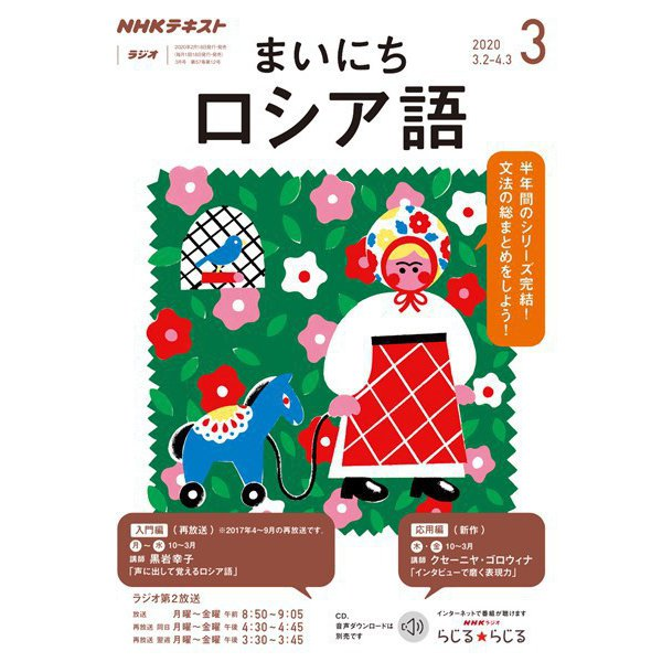 NHKラジオ まいにちロシア語 2020年3月号(NHK出版) [電子書籍]