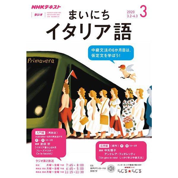 NHKラジオ まいにちイタリア語 2020年3月号(NHK出版) [電子書籍]