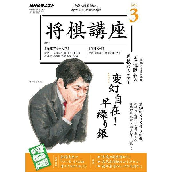 NHK 将棋講座 2020年3月号(NHK出版) [電子書籍]