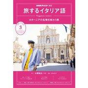 NHKテレビ 旅するイタリア語 2020年3月号(NHK出版) [電子書籍]
