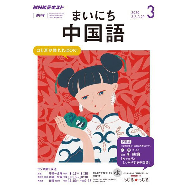 NHKラジオ まいにち中国語 2020年3月号(NHK出版) [電子書籍]