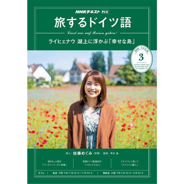 NHKテレビ 旅するドイツ語 2020年3月号(NHK出版) [電子書籍]