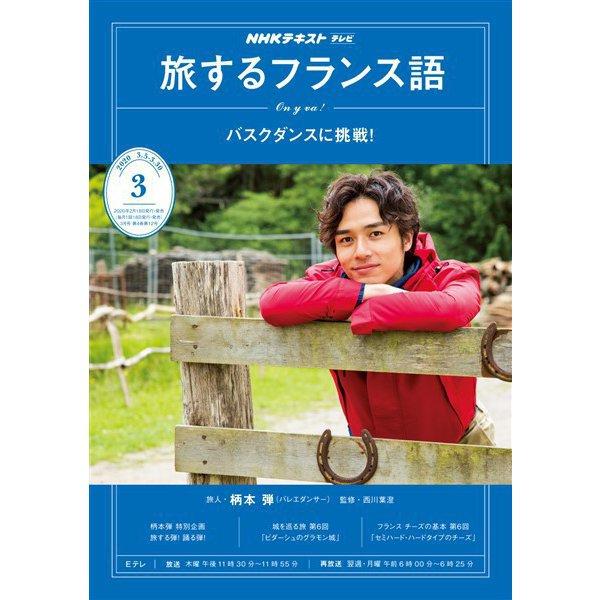 NHKテレビ 旅するフランス語 2020年3月号(NHK出版) [電子書籍]