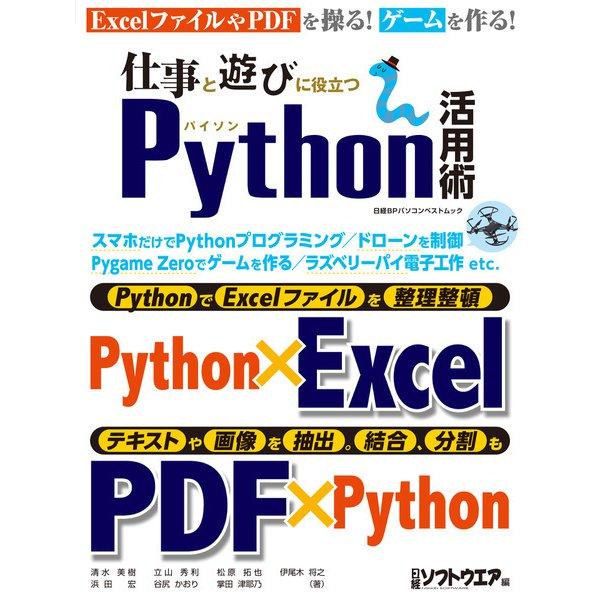 仕事と遊びに役立つPython活用術(日経BP社) [電子書籍]