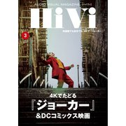 HiVi(ハイヴィ) 2020年3月号(ステレオサウンド) [電子書籍]