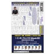 週刊粧業 第3195号(週刊粧業) [電子書籍]