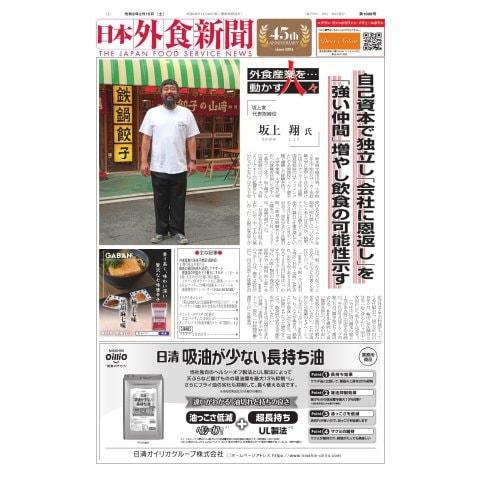 日本外食新聞 2020/2/15号(外食産業新聞社) [電子書籍]