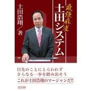 最強麻雀 土田システム(マイナビ出版) [電子書籍]