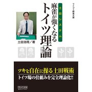 土田システム 麻雀が強くなるトイツ理論(マイナビ出版) [電子書籍]