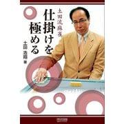 土田流麻雀 仕掛けを極める(マイナビ出版) [電子書籍]