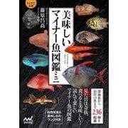 【マイナビ文庫】美味しいマイナー魚図鑑ミニ(マイナビ出版) [電子書籍]