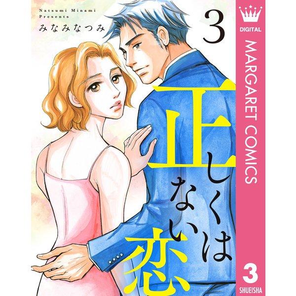 正しくはない恋 3(集英社) [電子書籍]