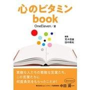 心のビタミンbook(まんがびと) [電子書籍]