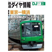 鉄道ダイヤ情報 2020年3月号(交通新聞社) [電子書籍]
