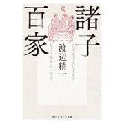諸子百家(KADOKAWA) [電子書籍]