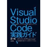 Visual Studio Code実践ガイド -- 最新コードエディタを使い倒すテクニック(技術評論社) [電子書籍]
