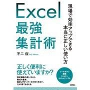 Excel最強集計術 ~現場で効率アップできる本当に正しい使い方(技術評論社) [電子書籍]