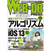 WEB+DB PRESS Vol.115(技術評論社) [電子書籍]
