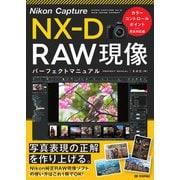 Nikon Capture NX-D RAW現像 パーフェクトマニュアル カラーコントロールポイント完全対応版(技術評論社) [電子書籍]