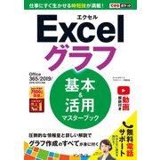 できるポケット Excelグラフ 基本&活用マスターブック Office 365/2019/2016/2013対応(インプレス) [電子書籍]