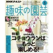 NHK 趣味の園芸 2020年3月号(NHK出版) [電子書籍]