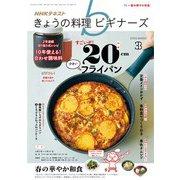 NHK きょうの料理 ビギナーズ 2020年3月号(NHK出版) [電子書籍]
