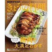 NHK きょうの料理 2020年3月号(NHK出版) [電子書籍]