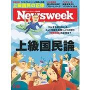 ニューズウィーク日本版 2020年2/25号(CCCメディアハウス) [電子書籍]