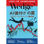 WEDGE(ウェッジ) 2020年3月号(ウェッジ) [電子書籍]