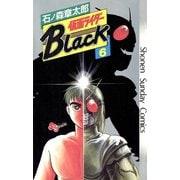 仮面ライダーBlack 少年サンデー版 6(小学館) [電子書籍]