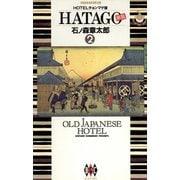 HATAGO(旅籠) ビッグコミック版 2(小学館) [電子書籍]