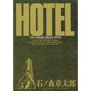 ホテル ビッグコミック版 2(小学館) [電子書籍]