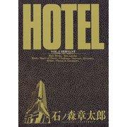 ホテル ビッグコミック版 3(小学館) [電子書籍]